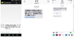 Amostras de SMS's contendo malwares FakeSpy