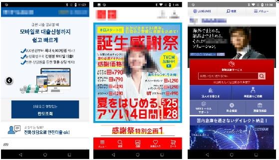 Tela capturada em Coreano e Japonês